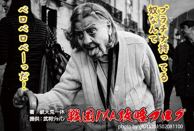 こっちの井伊直政さんを溶かしながら金クジ1枚(2017年5月4日)