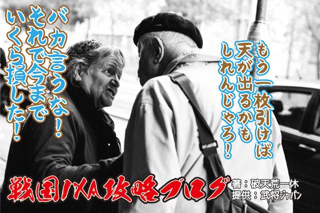 メンテ後の2万円勝負! 金クジ35枚引いたったから、当然、1枚ぐらいは新天来るっしょ(´◉౪◉`)