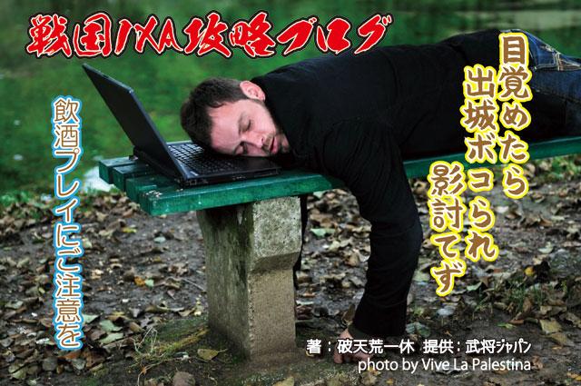新天・島津貴久さんの降臨を願って天上クジ勝負!