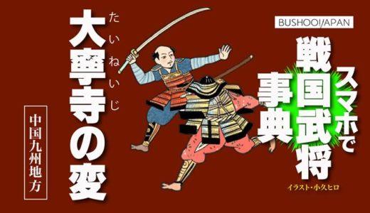 大寧寺の変とは:1551年 陶晴賢が大内義隆を相手に下剋上