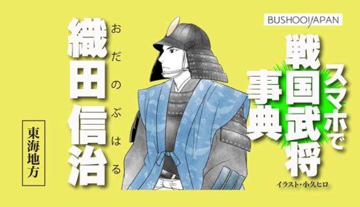 織田信治とは:宇佐山城の戦いで森可成と共に散った信長弟